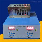 EF-1冷原子大气汞富集解吸器