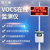 HED-VOCs-02voc浓度检测仪