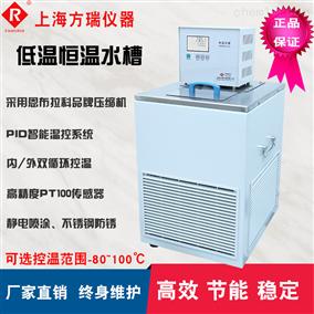 DC/HDC/PHDC系列低温恒温浴槽