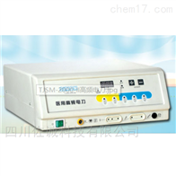 TJSM-2000-II型高频电刀