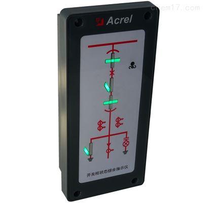 ASD100L开关柜智能操控装置一次模拟图动态指示