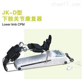 JK-D型下肢关节康复器/膝髋关节运动训练机