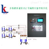 多路配料灌装定量控制系统