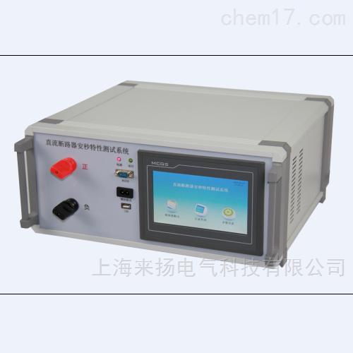 直流断路器安秒测试仪