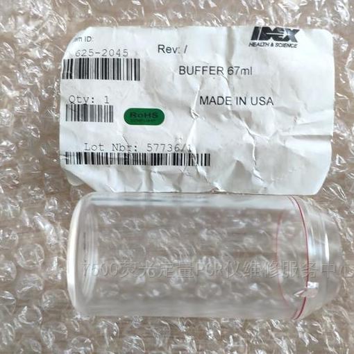测序仪配件Buffer瓶625-2045