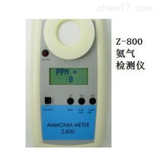 美国esc Z-800扩散式氨气检测仪(包邮)