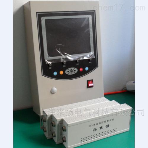 SF6气体泄漏定量监控报警系统