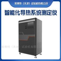 智能化导热系数测定仪-检测绝热材料