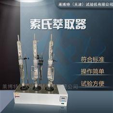 索氏萃取器利用溶剂的回流和虹吸原理