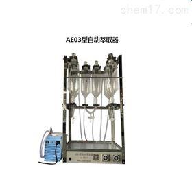 AE03石油自动萃取器
