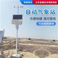 FT-QC8农田环境监测系统