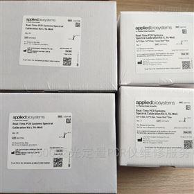 ABI7500PCR仪校准试剂盒4349180