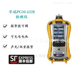 美国华瑞PGM-6228六合一气体检测仪
