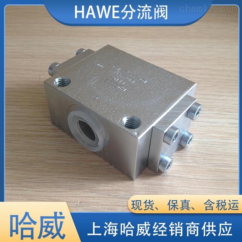 德国HAWE哈威代理TQ 33-A 3分流阀