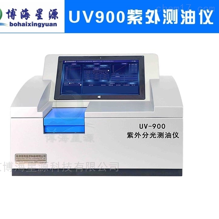 紫外分光光度法测油仪地表水、地下水石油类