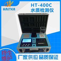 HT-400C便携式多参数水质快速测定仪