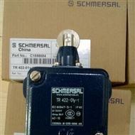 TR 422-01y-t德国施迈赛SCHMERSAL位置开关