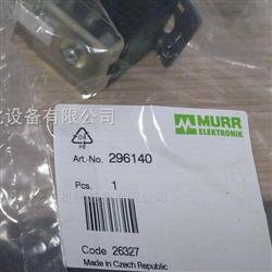 穆尔murr电源/模块/继电器批发价