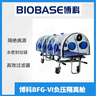 BGF-VI 负压隔离舱