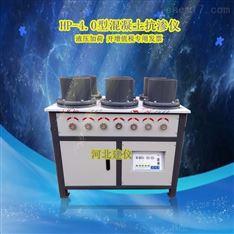自动加压混凝土渗透仪  抗渗仪