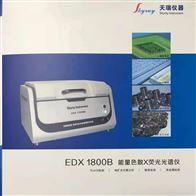 EDX1800BROHS重金属检测仪