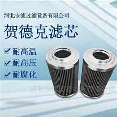 0110R020BN3HC供应贺德克钢厂轧机滤芯