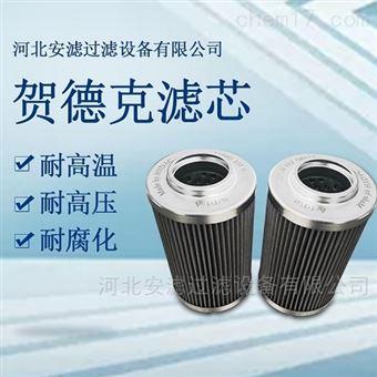 0110D010BN3HC供应替代风电齿轮箱滤芯
