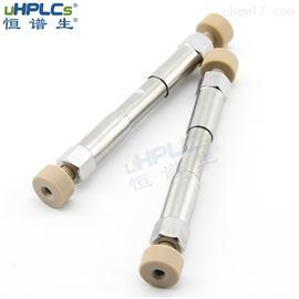 恒谱生HPLC液相分离高效色谱柱耗材制备柱
