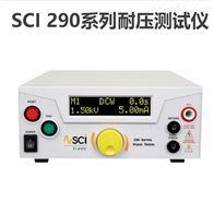 中國臺灣華儀SCI 297交直流絕緣安規耐壓測試儀