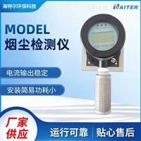 MODEL-3020A烟尘监测仪