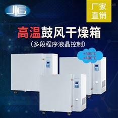上海一恒高温干燥箱烘箱