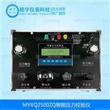 MYXQ2500ZQ智能压力校验仪