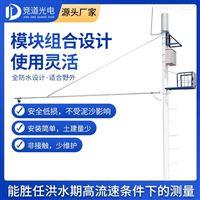 JD-SW2水位监测设备