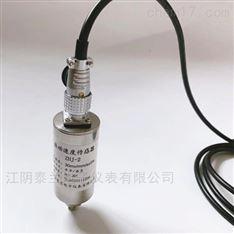 振动速度传感器ZHJ-2 VS-2/VS-020震动探头