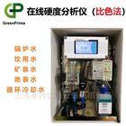 空調用水在線水質硬度分析儀 PROCON8000