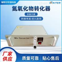 HT-10A型氮氧化物转化器