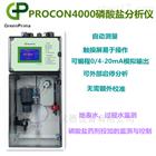 廣東循環水正磷酸鹽檢測儀PROCON4000