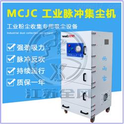 MCJC-11磨床粉尘收集工业除尘器
