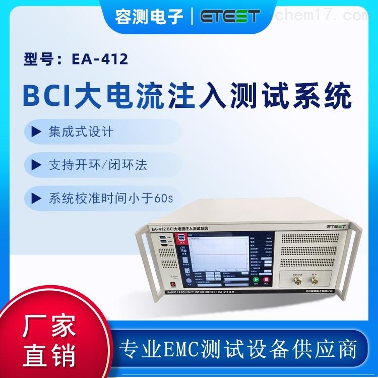 汽车BCI大电流注入模拟器