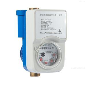 LXSY-F15-NB(铜)智能物联网阀控水表