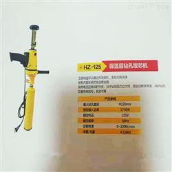 HZ-125保温层钻孔取芯机