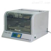 THZ-100菌种摇床