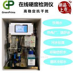 鋼鐵鍋爐水硬度檢測儀PROCON8000