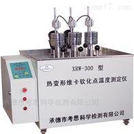 XRW-300NA型台式数显型 热变形维卡软化点温度测定仪