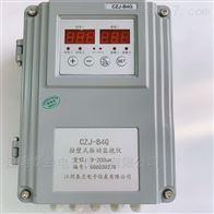 挂壁式振动监视仪CZJ-B4G/CZJ-B3G型