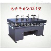 WSZ-1型光学平台