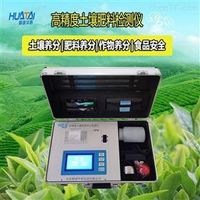HTYF-400高智能土壤肥料养分检测仪