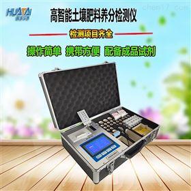 HTYF-300土壤肥料养分检测仪