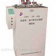 XRW-300NB立式数显型热变形维卡软化点温度测定仪
