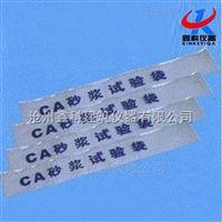CA砂漿聚乙烯袋 CA砂漿試驗袋